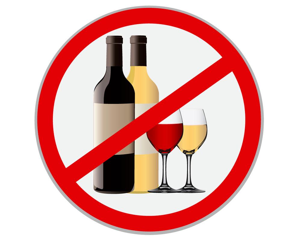 Картинка алкоголь запрещен
