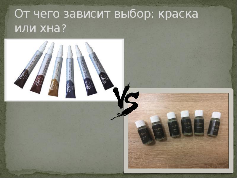 Хна или химическая краска для бровей что выбрать