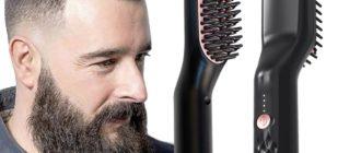 Утюжок для бороды