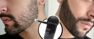 Загуститель для бороды