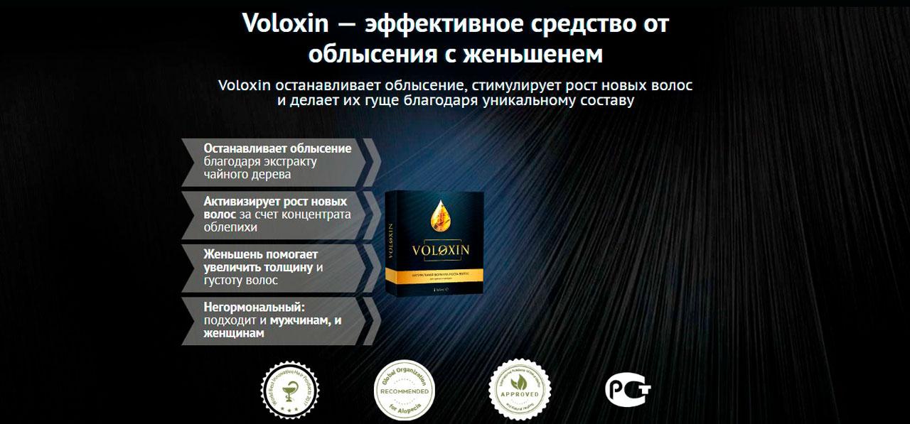 Voloxin — средство от выпадения волос с женьшенем